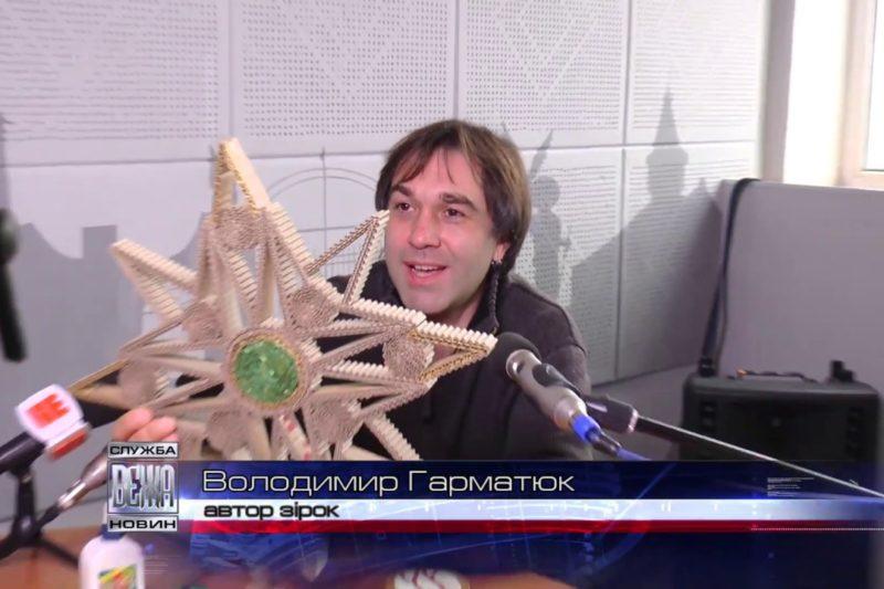Автор паперових зірок Володимир Гарматюк продемонстрував, як створює символи Різдва  (ВІДЕО)