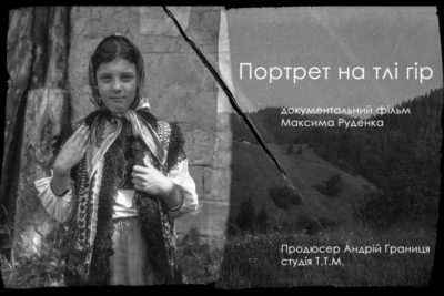 Максим Руденко про фільм «Портрет на тлі гір»