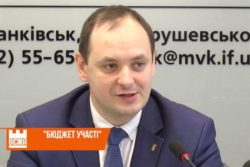 """Стартувала кампанія """"Бюджету участі 2020""""  (ВІДЕО)"""