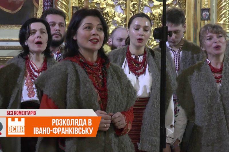 Розколяда в Івано-Франківську  (ВІДЕО)
