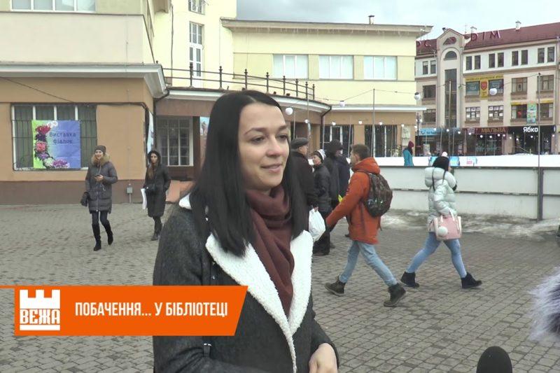 Іванофранківцям пропонують влаштовувати побачення у незвичних місцях  (ВІДЕО)
