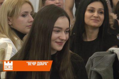 """В Івано-Франківську  благодійники провели 4-й """"Вечір Добра"""" на підтримку """"Дому Сірка""""  (ВІДЕО)"""