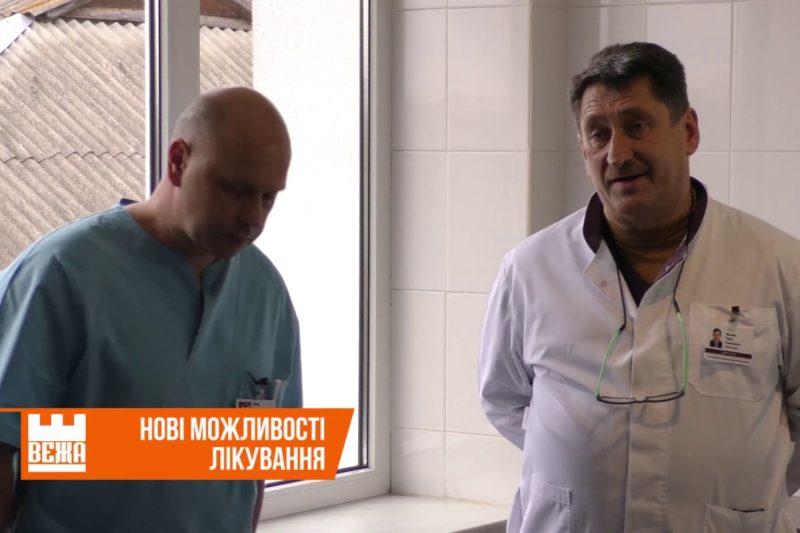 Івано-Франківська ЦМКЛ отримала нове обладнання в рамках міжнародної програми  (ВІДЕО)