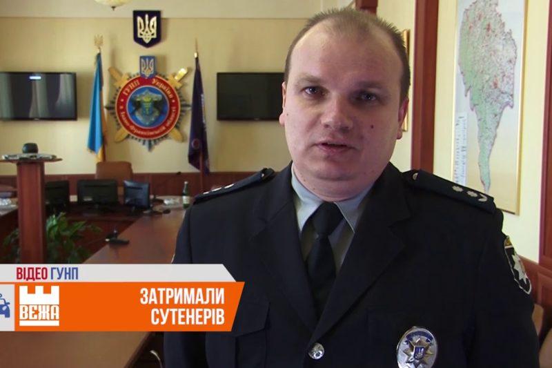 На Прикарпатті поліція затримала групу осіб, яка займалася сутенерством  (ВІДЕО)