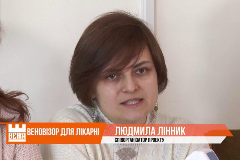Івано-Франківська обласна клінічна лікарня отримала новий веновізор  (ВІДЕО)