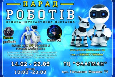 Неймовірний «Парад роботів» у Івано-Франківську