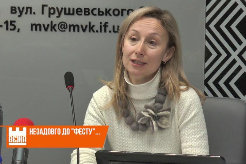 """В Івано-Франківську відбудеться 30-й """"ФЕСТ""""  (ВІДЕО)"""