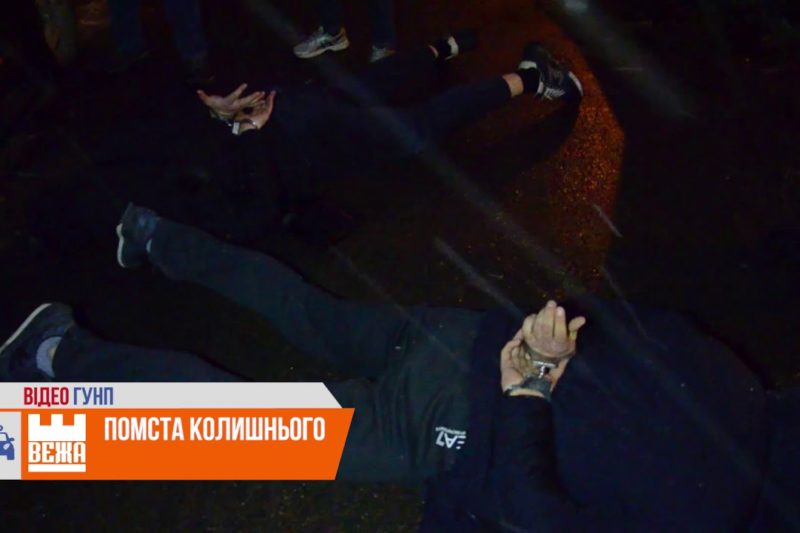 В Івано-Франківську співробітники СБУ затримали банду вимагачів  (ВІДЕО)