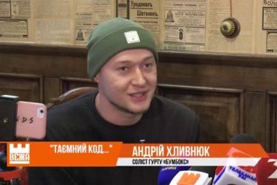 Лідер гурту «Бумбокс» розповів у Івано-Франківську про новий альбом  (ВІДЕО)