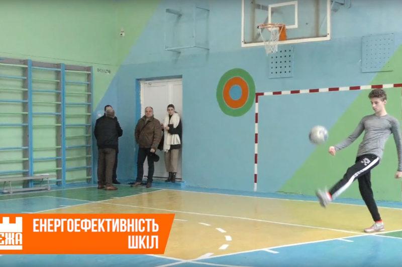 В Івано-Франківську навчальні заклади утеплюють в рамках програми НЕФКО  (ВІДЕО)