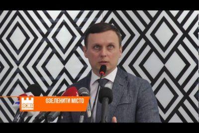 Івано-Франківськ долучиться до всеукраїнської акції «Озеленення України»  (ВІДЕО)