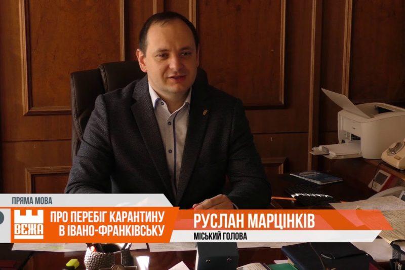 Про перебіг карантину в Івано-Франківську  (ВІДЕО)