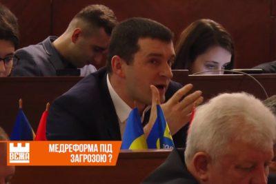 Івано-Франківська облрада просить Уряд відтермінувати медреформу  (ВІДЕО)