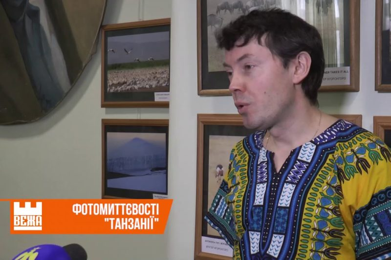 Африканську фотосерію презентував в Івано-Франківську Павло Кузик  (ВІДЕО)