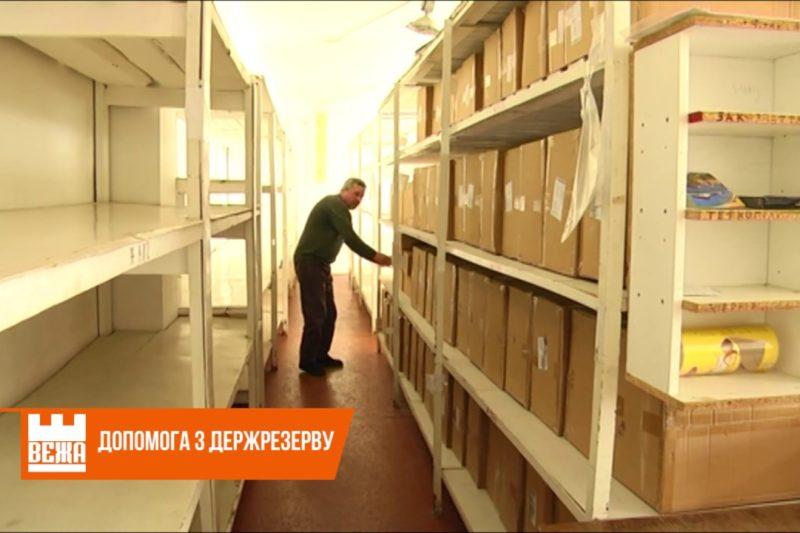 Івано-Франківщина отримала матеріальну допомогу з держрезерву  (ВІДЕО)